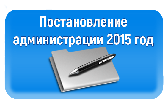 Постановление администрации 2015 год