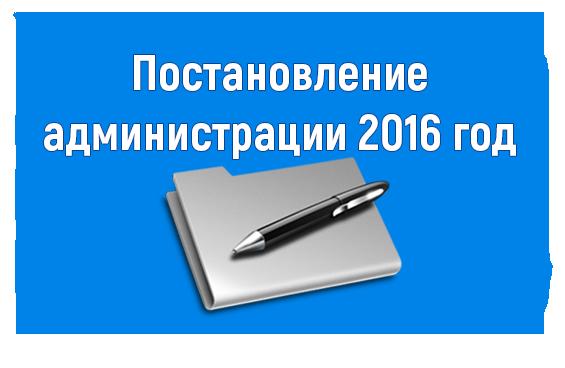 Постановление администрации 2016 год