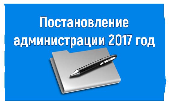 Постановление администрации 2017 год