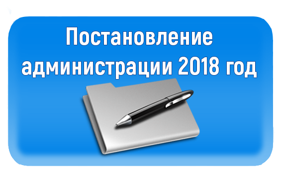 Постановление администрации 2018 год