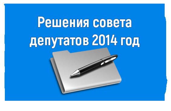 Решения совета депутатов 2014 год