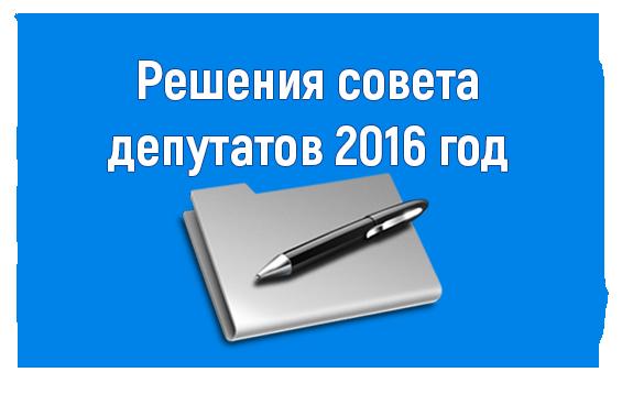 Решения совета депутатов 2016 год