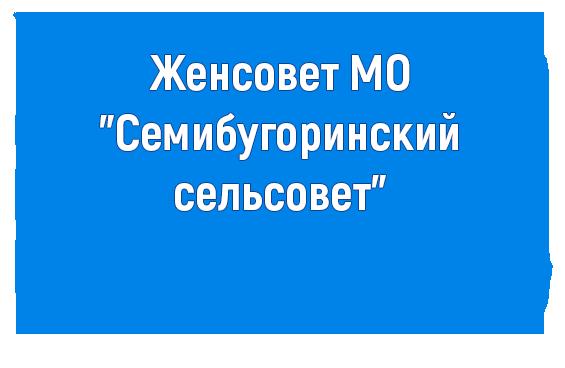 Женсовет МО «Семибугоринский сельсовет»