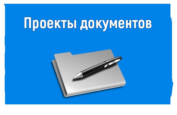 Проекты документов
