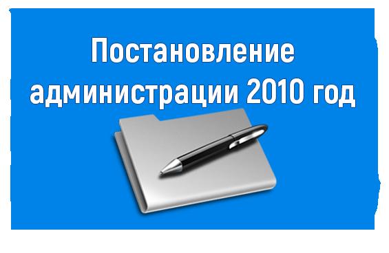 Постановление администрации 2010 год