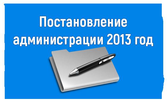 Постановление администрации 2013 год