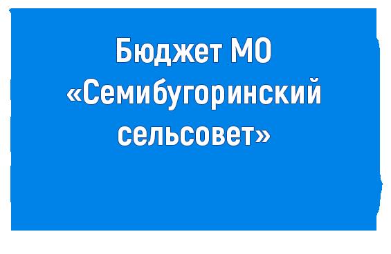 Бюджет МО «Семибугоринский сельсовет»