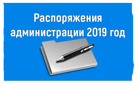 Распоряжения администрации 2019 год