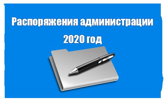 Распоряжения администрации 2020 год